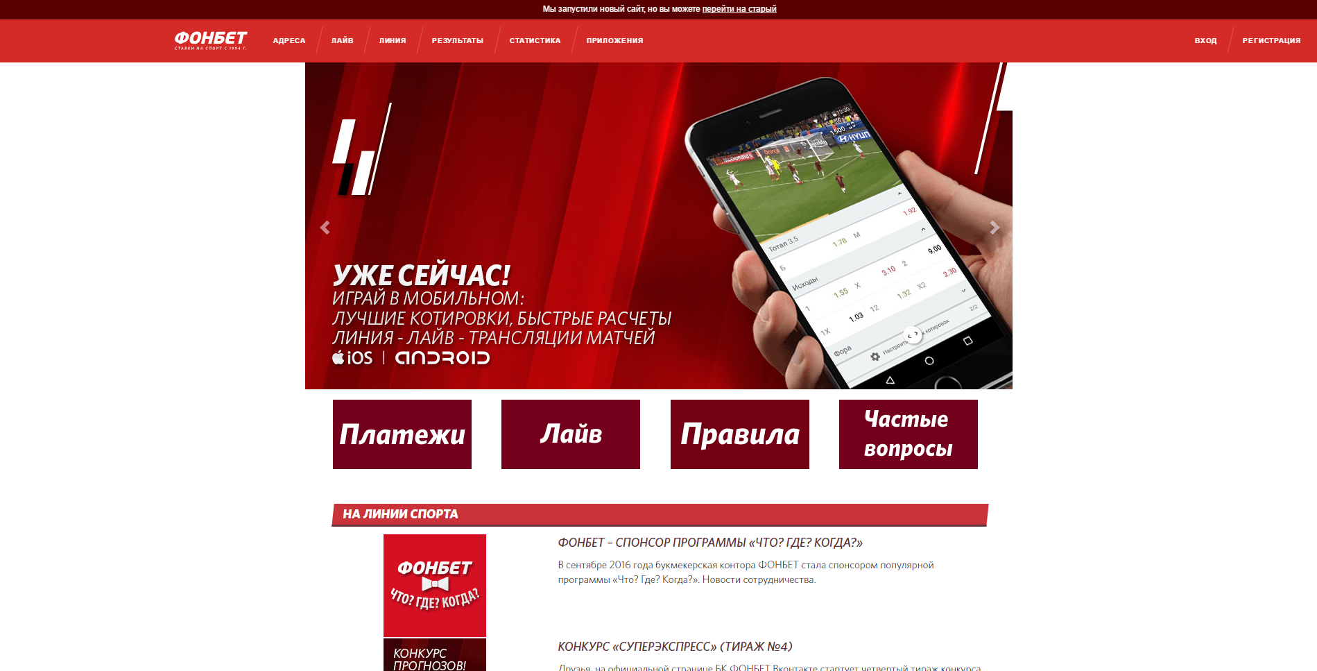 Фонбет сайт