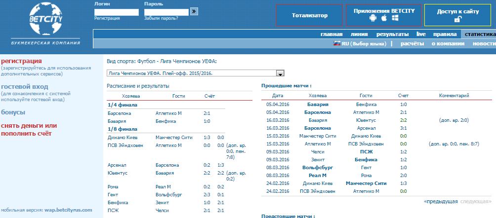 Бетсити контора для ставок на [PUNIQRANDLINE-(au-dating-names.txt) 36