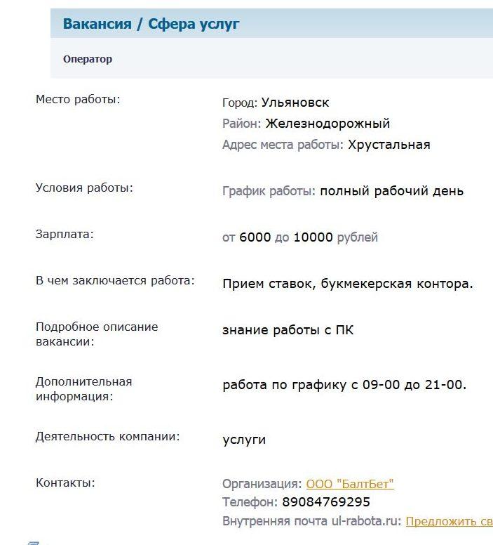 работа букмекером ульяновск