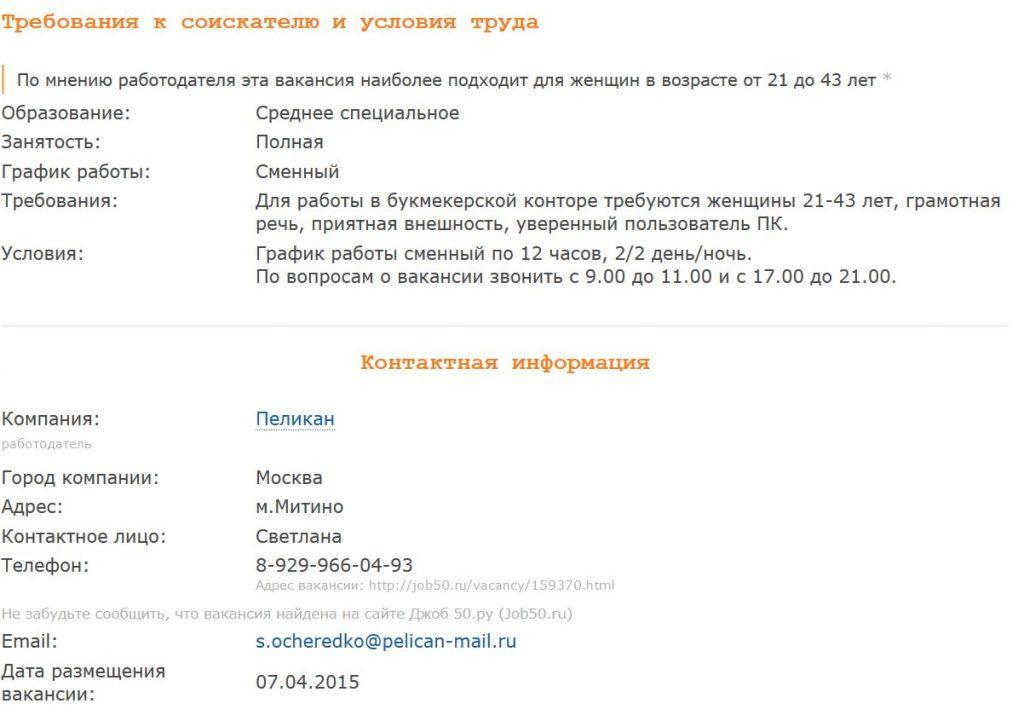 вакансии в букмекерские конторы москвы