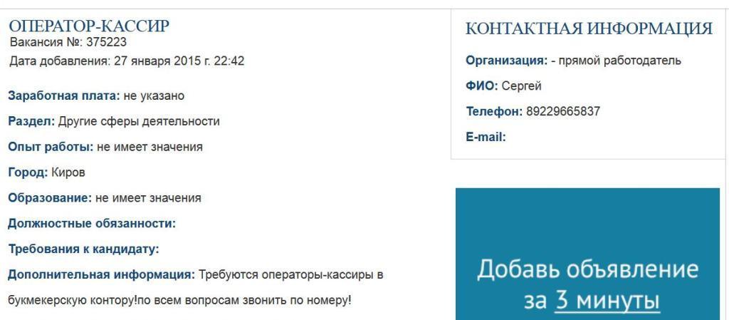 букмекерские конторы ульяновск вакансии