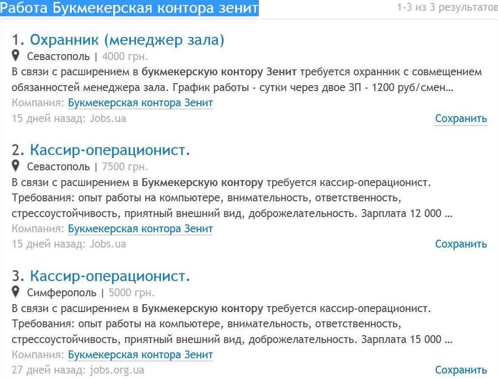 вакансии букмекерская контора ульяновск