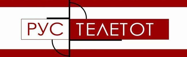 Teletot1 2021 - изображение 69
