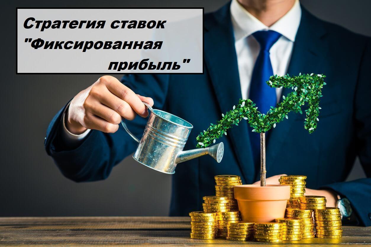 фиксированная прибыль
