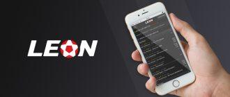 Леон мобильное приложение