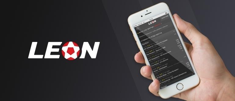 Леон ставки на спорт скачать приложение на андроид букмекерские конторы 1x ставка