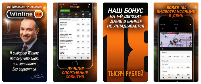Приложение Winline для iOS