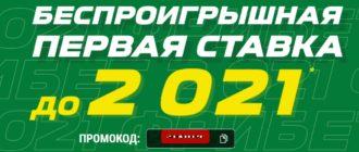 promokod liga stavok 2021 rubley 2021 - изображение 19