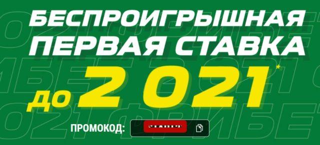 промокоды лига ставок 2021 на сегодня