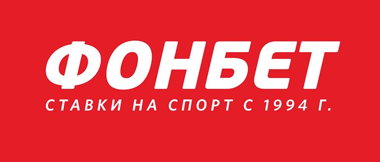 Фонбет БК