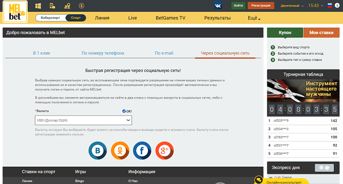 melbet виды регистрации на сайте