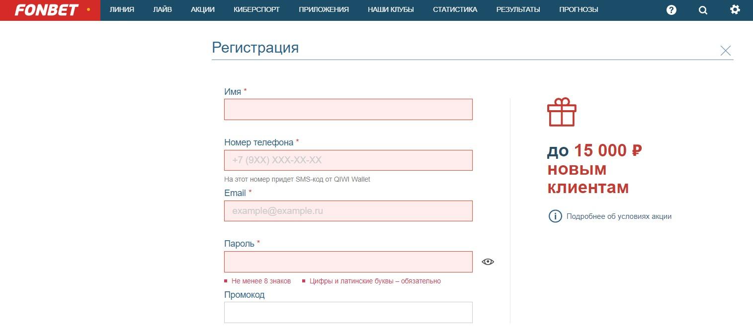 fonbet Регистрация