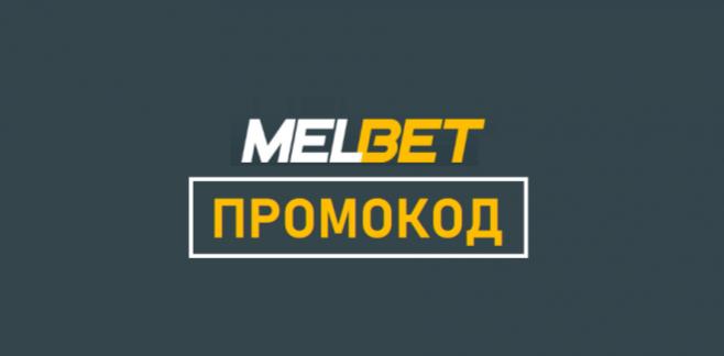 Мелбет промокод
