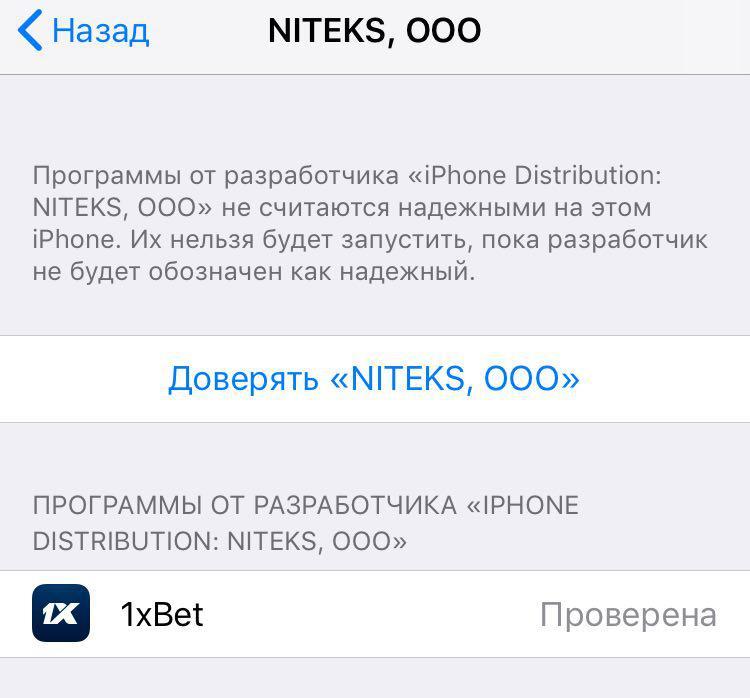Одобрение разработчика 1xbet NITEKS OOO