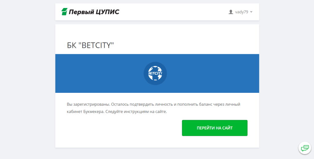 ЦУПИС Бетсити