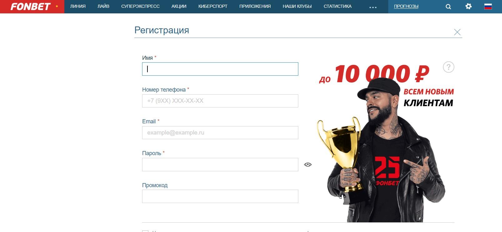 Регистрация Фонбет