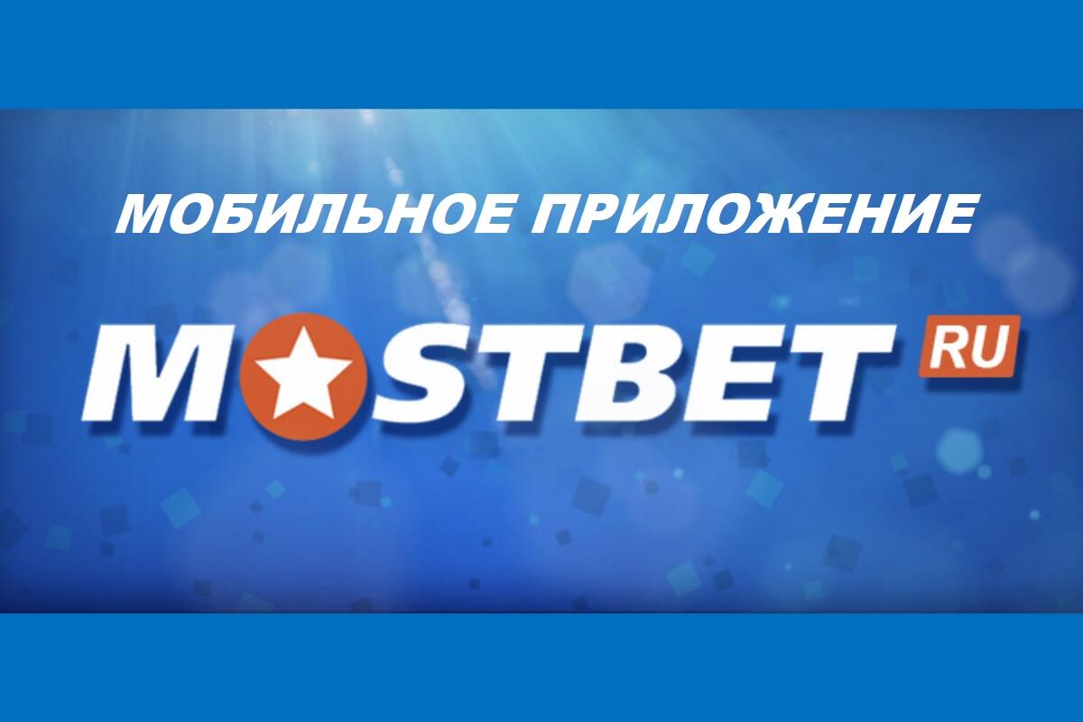 Обзор приложения Мостбет