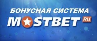 бонусная система БК Мостбет