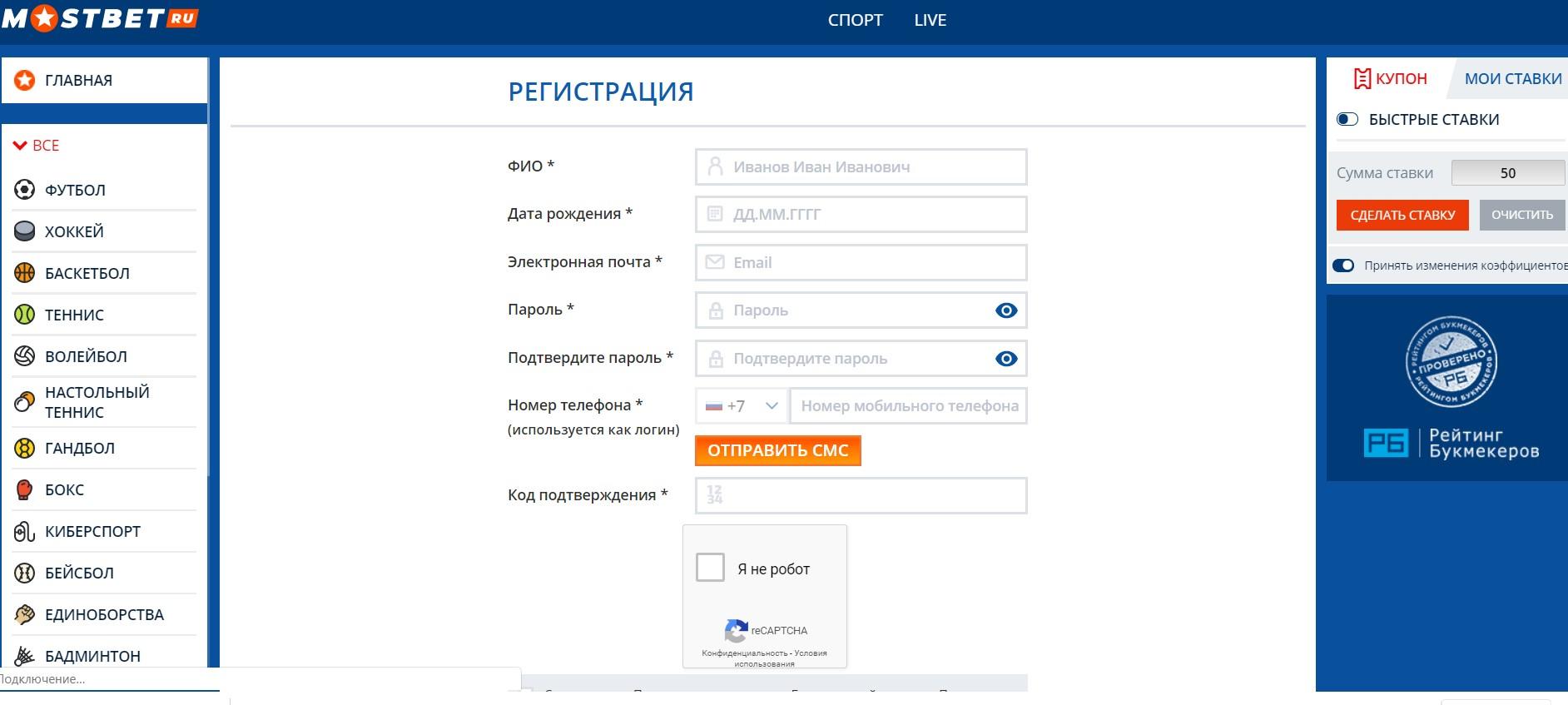 регистрация в Мостбет
