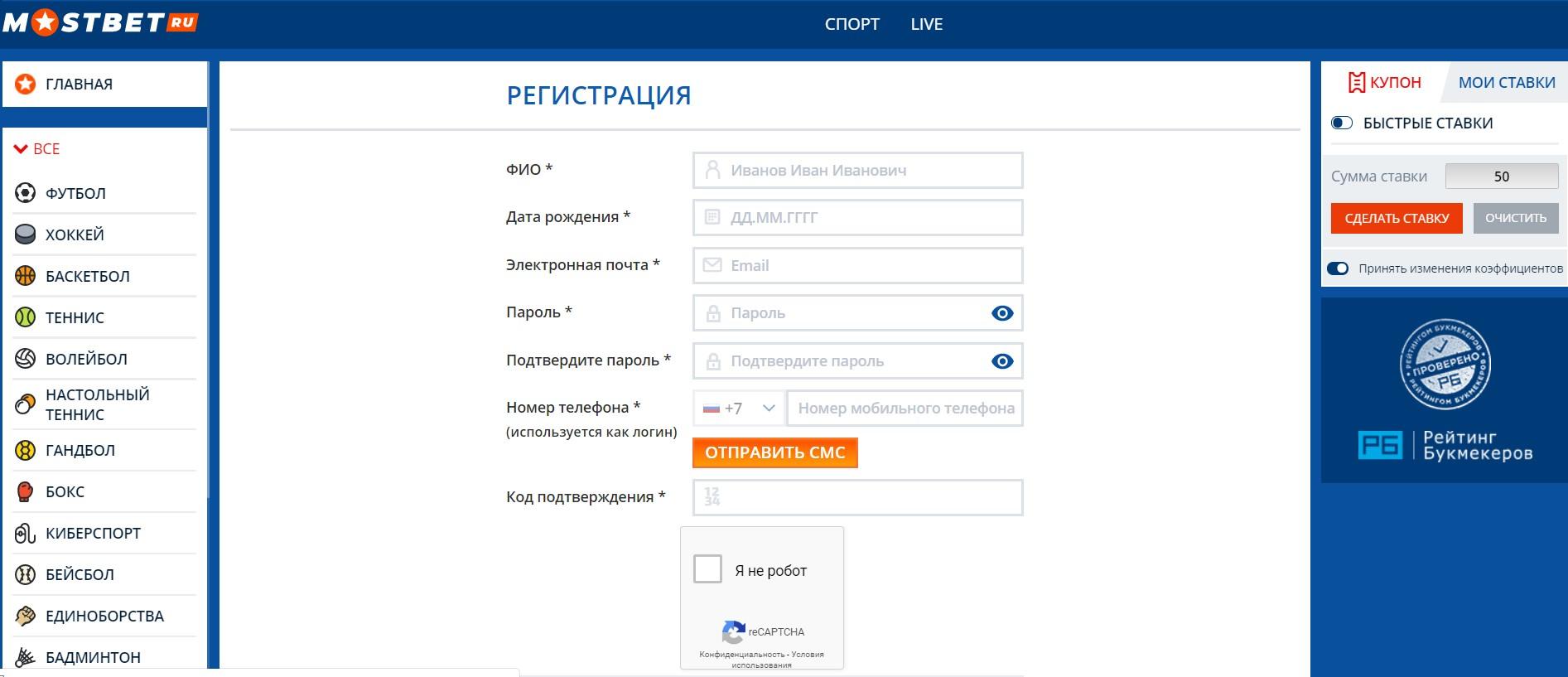 мостбет регистрация