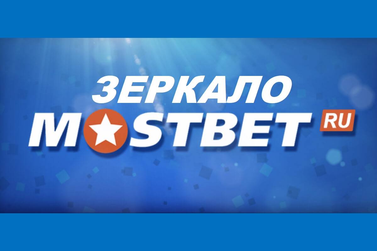 Зеркало Мостбет