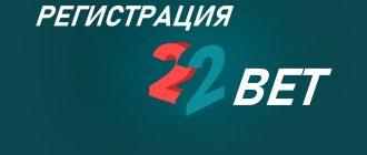 22bet регистрация