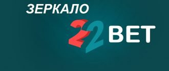 22bet зеркало