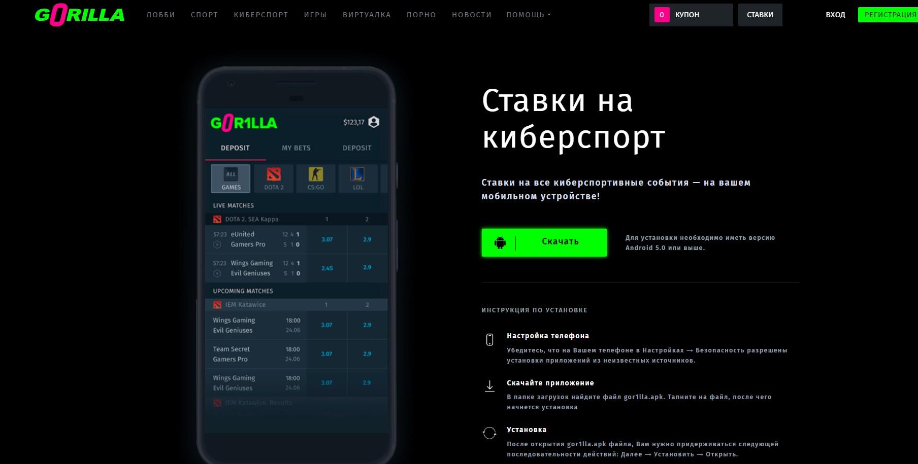 Горилла приложение
