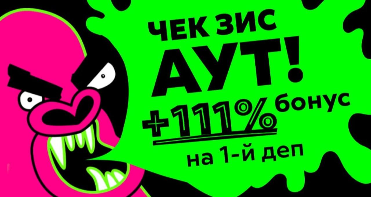 +111% горилла бонус
