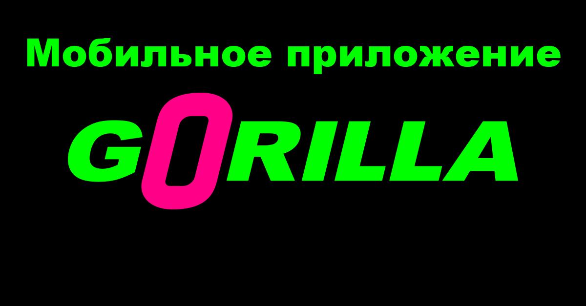 обзор приложения Горилла