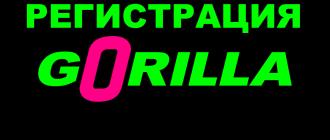 Регистрация в БК Gorilla