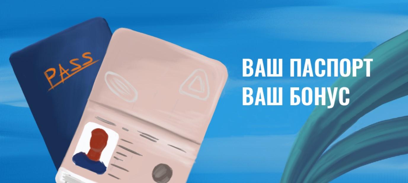 Vbet Ваш паспорт-Ваш бонус