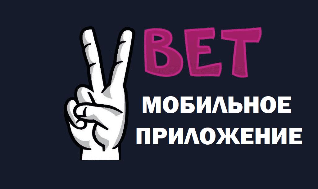 Vbet app