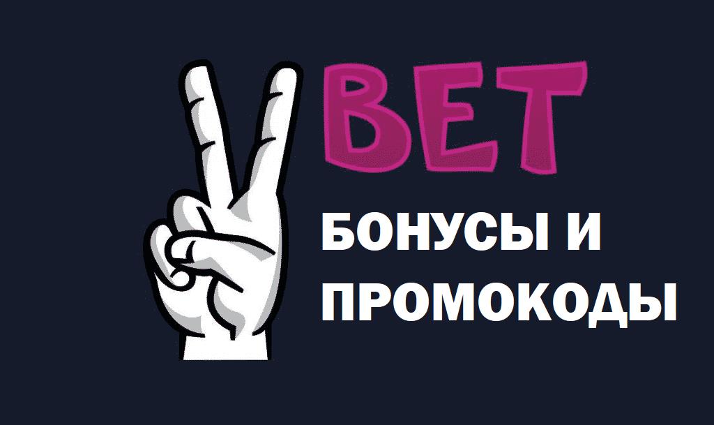 Бонусы VBet
