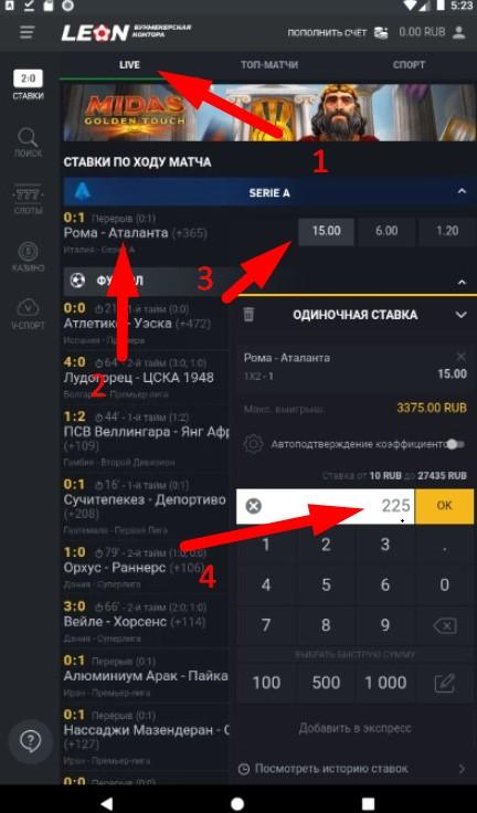 Скачать Leonbets - официальное приложение на Андроид