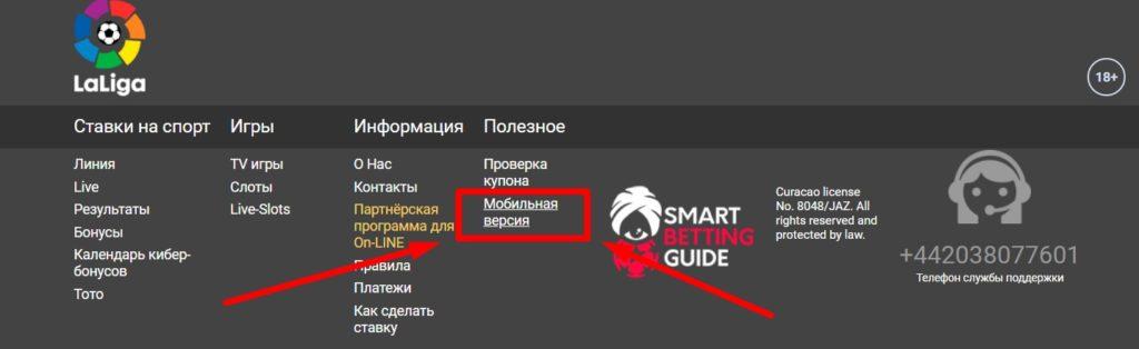 кнопка на сайте - мобильная версия Melbet.com