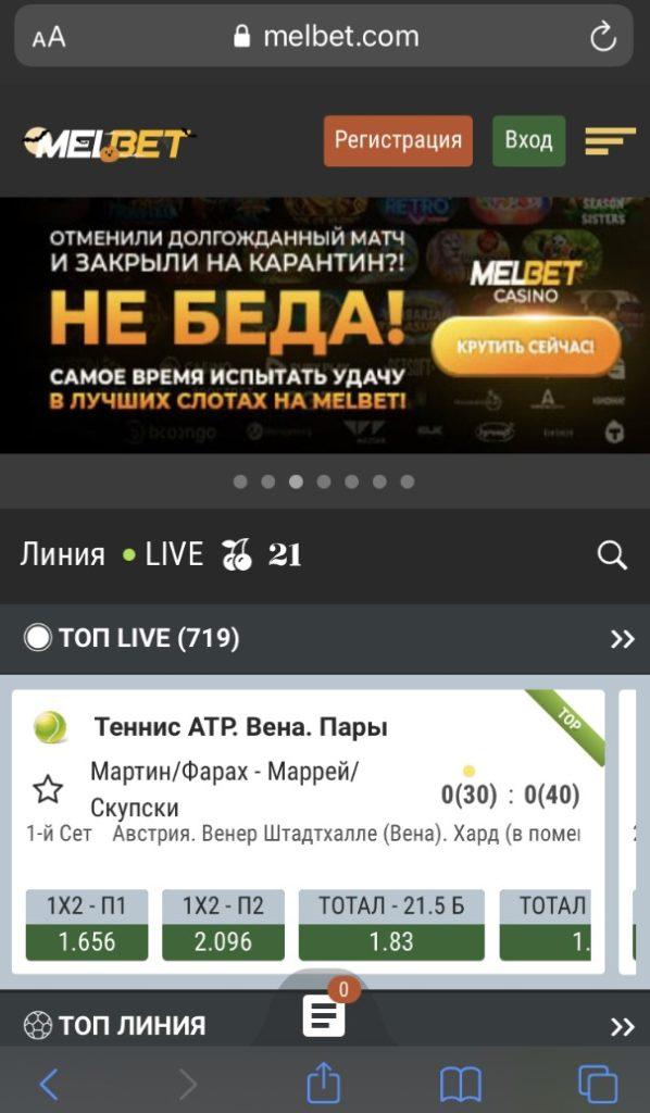 мобильная версия Melbet на телефоне