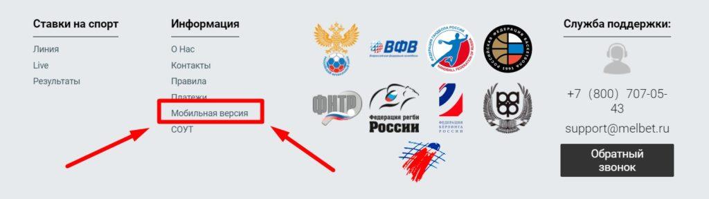 кнопка на сайте - мобильная версия melbet.ru