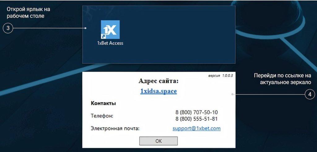 1хбет Access правила установки 2