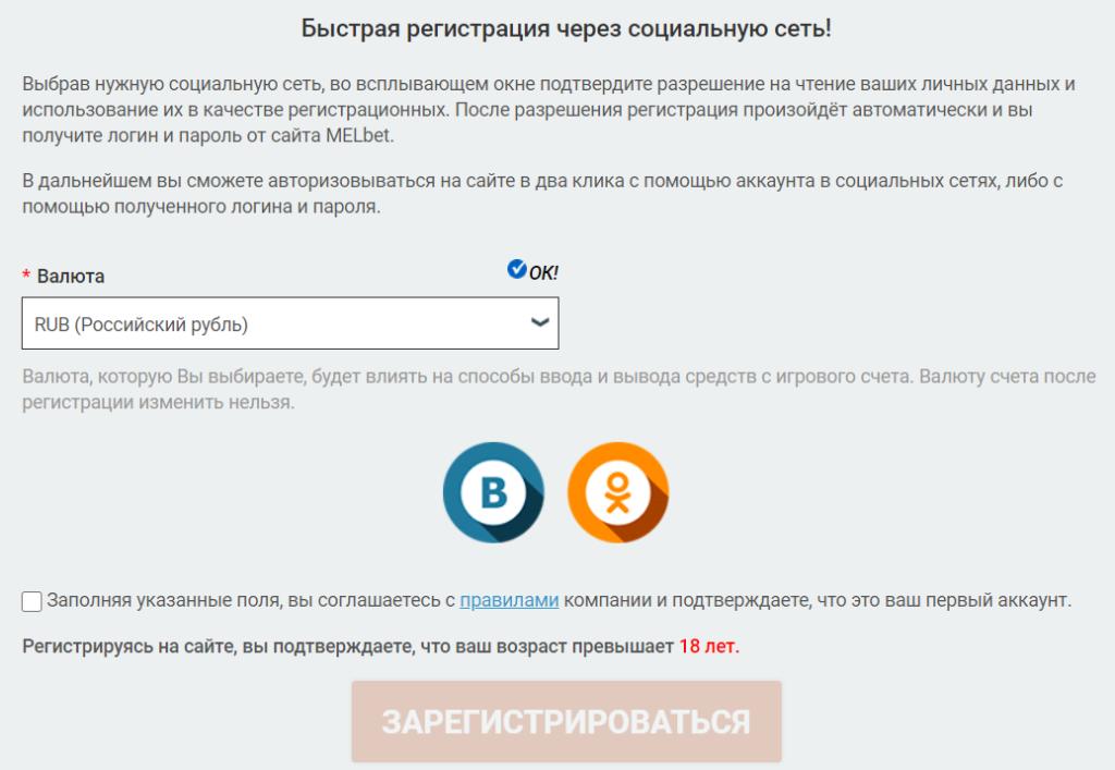 Melbet регистрация через социальные сети