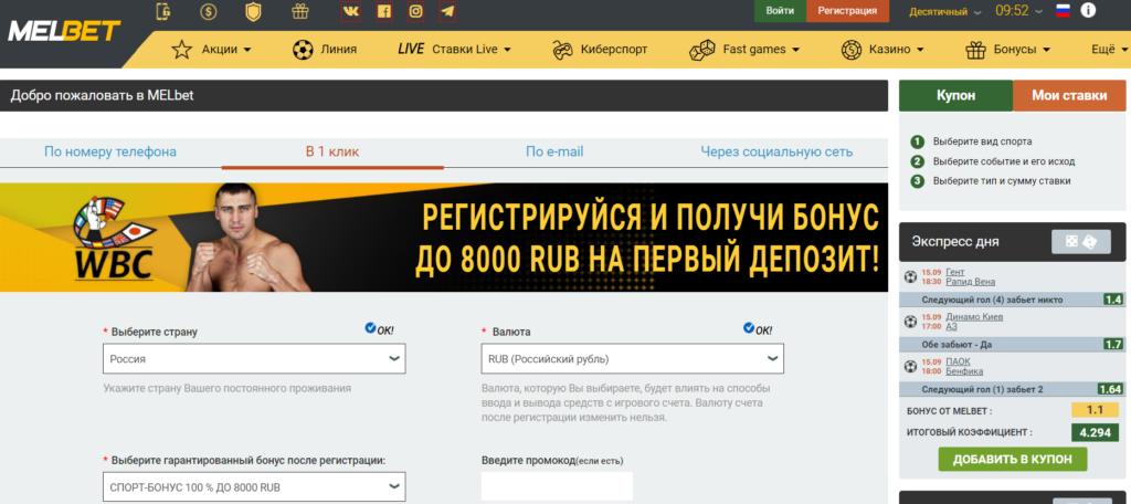 Melbet регистрация в один клик
