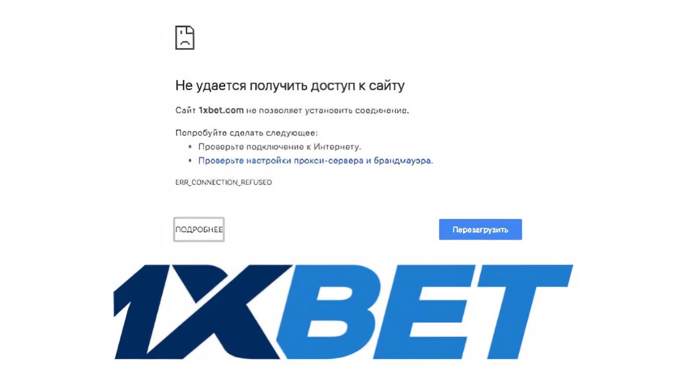 1xbet - не заходит на сайт