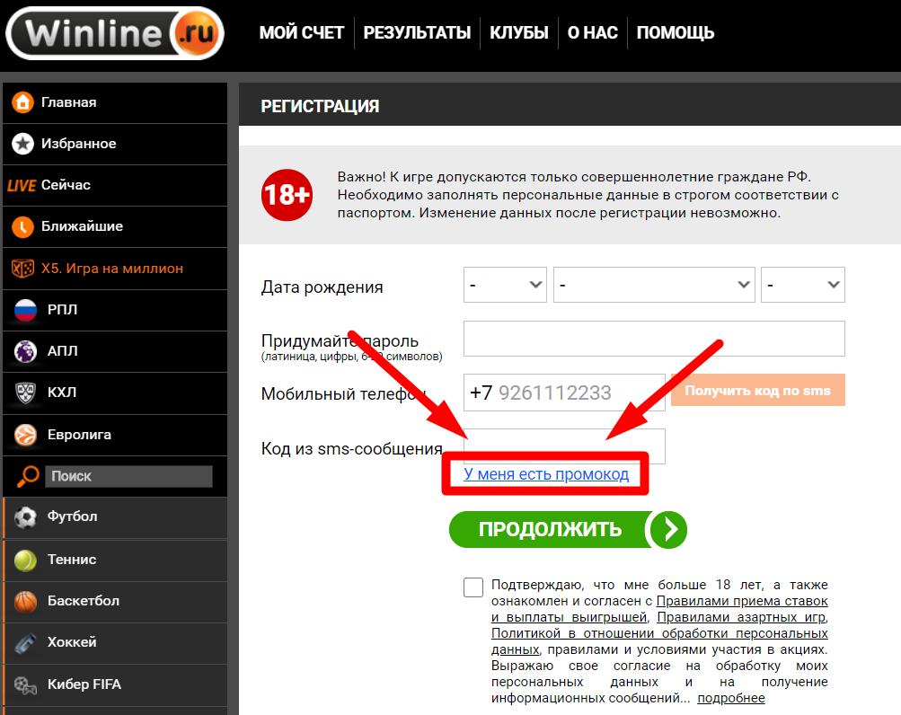 активировать промокод Winline При регистрации