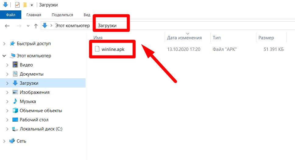 Файл Винлайн открыть в загрузках