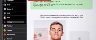 Идентификация в БК Winline