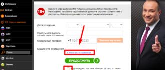 регистрации на Винлайн Через официальный сайт