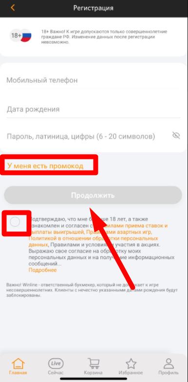 регистрация мобильное приложение Winline