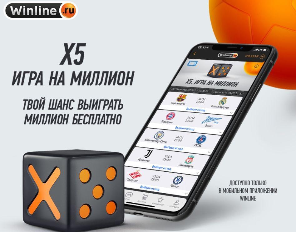 X5 Winline - Игра на миллион