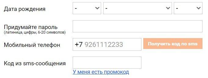 анкета регистрации в Винлайн