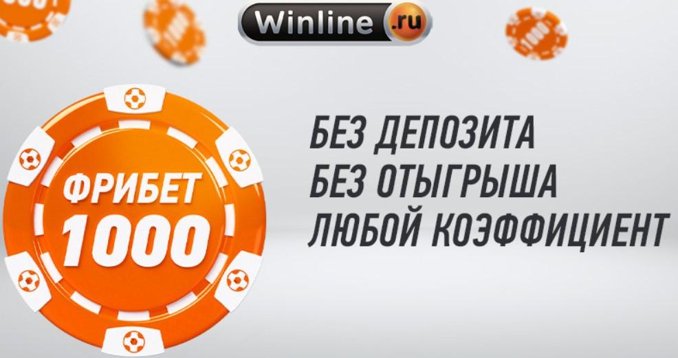 Винлайн фрибет 1000 р